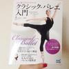 大人から始めるバレエの解説本「クラシック・バレエ入門」