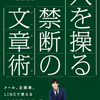 【本】人を操る禁断の文章術