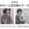 第42回 ゆるい言語活動のすゝめ(平成29年7月7日)