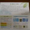 栗田工業から株主優待の案内をいただきました。