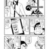 『社畜強制ニート生活 ペ天使さん』 第23話:君は無慈悲な仮想の淑女