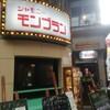 シャモニーモンブランで「シャモニーセット」を食べてきました。【広島市中区堀川町】