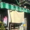 谷中の和菓子荻野 #柊サナカ #谷中レトロカメラ店の謎日和