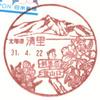 【風景印】北海道印影集(135)清里町編