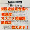 世界史検定2級難易度と合格へのオススメ問題集/勉強法を紹介!