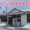 札沼線 最後の冬を乗り鉄する!!第2話 2019年末帰省シリーズ⑨