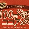 森永ココアありがとう100周年!めざせ100万ココア愛プロジェクト