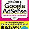 Google AdSense 自動広告の画面上部から出てくる広告がページ全体を押し下げる件