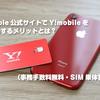 AppleでiPhoneとY!mobile SIMカードを同時購入で特別割引!契約手数料も無料に!