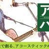 アコパラ2015 北関東・埼玉地区予選アーティスト決定!!