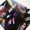 講談社シリーズMOOK仮面ライダーオフィシャルムック「仮面ライダー平成vol.20 仮面ライダージオウ」