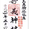 駒込妙義神社の御朱印(東京・豊島区)〜この古社で太田道灌が戦術を練った?