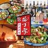 【オススメ5店】静岡駅周辺・葵区・駿河区(静岡)にある沖縄料理が人気のお店