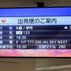 2015年8月12日 JAL133 (HND→ITM)
