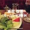【喫茶まとめ】おトク!朝食19軒「東京モーニングメニュー」集めてみました【Part1】