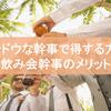 メンドウな幹事で得する方法 ~飲み会の幹事のメリット~