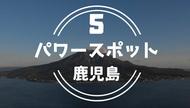 鹿児島市のパワースポット おすすめ 5選でストレス解消しよう