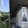 2018年8月11日(土・祝)/金沢文庫/茅ヶ崎市美術館/戸栗美術館/他