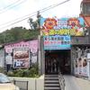 沖縄出身、具志堅用高さんも絶賛!道の駅許田をまるっとご紹介。