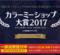 カラーミーショップ大賞2017にナインオクロックがノミネート!