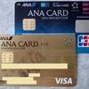 ANAカード徹底解説 ANAカードのメリット、カードの種類による違いを解説します