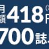 衝撃的なニュース・フォーエバー21破産申請検討