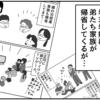 (0458話)リモブラ~リモート3兄弟~