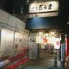 博多だるま / 福岡県福岡市中央区渡辺通1丁目