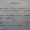 広島県議会の広報表紙に採用された!