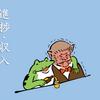 【はてなブログ】収益経過報告【まとめ記事】