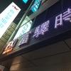【台湾旅行】台南市内の宿泊先ホテルの様子〈中西區〉