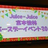 Juice=Juice宮本佳林バースデーイベント2018