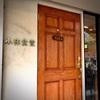 小林食堂:五反田