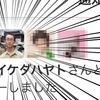 イケダハヤト氏( @ihayato )にフォローされた。その時ワナビーになりそうな自分がいた。