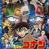 【感想】映画「名探偵コナン 純黒の悪夢(ナイトメア)」