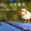 ◆YouTube 更新しました♬ 〜23本目『私』八木重吉(詩集『貧しき信徒』より)〜