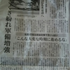 火事場泥棒がここにも!首都圏にオスプレイ配備で東京の空が危険地帯に!