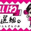 万博跡地のカジノ財源確保のための大阪都構想