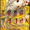 800体の霊に取り憑かれた一途でストーカー少女のラブコメ『恋愛怪談サヨコさん』ネタバレ/感想(見所紹介)
