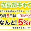 【9/5予告】『すぐたま』経由のYahoo!ショッピングで5%mile(実質2.5%)のポイント還元!「5のつく日」「プレミアム会員」「ソフトバンクユーザー」でさらにお得に!!