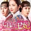 韓国ドラマ「七日の王妃」DVD 完全版