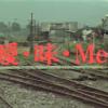 映画『曖・昧・Me』(1990年 東宝)