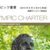 オリンピック憲章の精神を「一顧の価値もない」と切り捨てる韓国〜いっそ、平昌冬季五輪、東京五輪、相互不参加を提案したい
