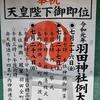 羽田神社例大祭