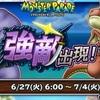 【イベント情報】強敵出現!迷宮の門!バトスタ!