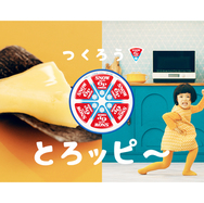 CM制作事例紹介:雪印メグミルク  6Pチーズ「とろッピ~」篇