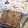 ビオクラのマクロビオティッククッキー「豆乳きなこ」が香ばしい美味しさ!