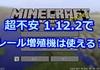 【マインクラフト】超不安・・・1.12.2でレール増殖機は使える!?#334