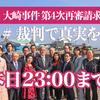 【154】いよいよ本日23:00まで!!「大崎事件」クラウドファンディングにご協力ください!!
