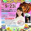 【山形】神崎ゆう子さんが出演! イベント「ファンタジックコンサート」が9月23日(土・祝)に開催!